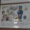 台湾で神になった日本人