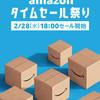 【4/23(月)18時から】Amazonタイムセール祭りのおすすめ目玉商品まとめ。Kindleや液晶テレビなどが格安。ポイント還元率は最大7.5%に。