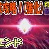 【スマブラSP】ダーズ攻略!(強化)+光エンドムービー!灯火の星(闇の世界)