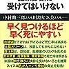 【本】健康診断は受けてはいけない ☆4