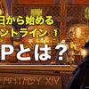 【FF14】今日から始めるフロントライン1「PvPとは」(#228)