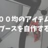 【予算1000円以下】すべて100均のもので撮影ブースを自作してみた!!