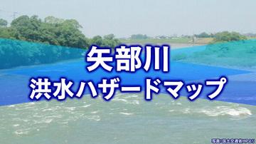 矢部川 洪水ハザードマップ「福岡県筑後地方で大規模浸水のおそれ」