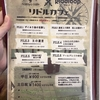 日本初のミステリーカフェ、金沢「謎屋珈琲店」に行ってきたよ!その2(お店で謎解き編)