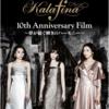 【カラフィナ】Kalafina 10th Anniversary Film ~夢が紡ぐ輝きのハーモニー~のブルーレイ&DVDを最安値で予約する!