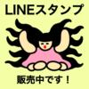 【LINEスタンプ】黒髪ロングヘア女性におすすめLINEスタンプ【ロングヘアさん】