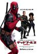 映画感想 - デッドプール2(2018)