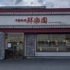 街中華の中で本格的な味を楽しめる稀有な存在「鮮楽園南店」