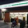 清水五条近くで深夜でも寄れる「ローソンストア 100清水五条駅前店」