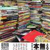 3/22新刊『無限の本棚』が出るむげ〜ん。