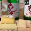山のチーズと味わう生酒飲み比べ