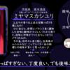 【水曜日の甘口一杯】ミヤマスカシユリ【FUKA🍶YO-I】