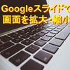 【クロームブックショートカットキー集】Googleスライド画面を拡大・縮小する方法
