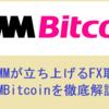 仮想通貨取引所DMM Bitcoin(ビットコイン)が1月よりオープン! 特徴や手数料・登録方法を解説