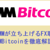 DMM Bitcoin(DMMビットコイン)の特徴や手数料・登録方法をわかりやすく解説