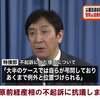 東京都知事候補(れいわ新選組公認) 山本太郎 街頭演説 【2020.6.27】