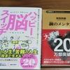 本2冊無料でプレゼント!(3417冊目)
