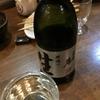 三谷春、本醸造生酒&大吟醸(ただし3年前)の味。