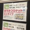 12/16 はちみつロケット1部ロッカジャポニカ2部 はちロケ惨敗