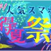 OCNモバイルONE 得夏祭り iPhoneSE、ZenFone6、P30 lite、iPhone7, 8 激安セール~9/5