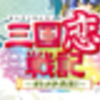 三国恋戦記 仲謀軍キャラクター感想
