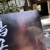 【鎌倉いいね】鶴岡八幡宮の「槐の会」に入会。