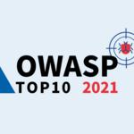 セキュリティトレンドの変化に応じた脆弱性の分析をウォッチ―OWASP Top 10 2021