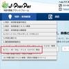 J-PlatPatを使い倒そう その25 ワン・ポータル・ドシエ(OPD)を使ってみましょ。。。。
