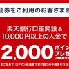 【楽天銀行】楽天証券口座持っている人限定で新規口座開設&10,000円入金で2,000ポイントゲット