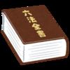 【教養科目と専門科目】科目選択について -おすすめ科目- 【国家公務員編】