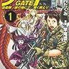 「近代兵器と軍隊が、魔法の異世界より圧倒的に強い世界」を描く「GATE」がアニメになった