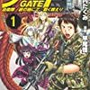 『GATE(ゲート)前史〜 帝国陸軍 彼の地にて、斯く戦えり』