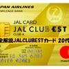 【完全解説】JALCLUBESTカード 20代限定