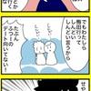 【日常まんが】普通のデート