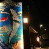 渋谷駅近くにある「改良湯」がすごいことになっている