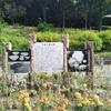 知多市の公園