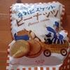 【カルディファーム】豆乳ビスケットピーナッツ お値段リーズナブルなのに美味しくて食べ応えあり