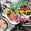 【ランガン】埼玉をシェアサイクルで爆走しよう!【最高!】