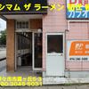 マキシマム ザ ラーメン 初代 極~2020年8月2杯目~