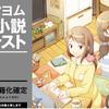 「第2回 カクヨムWeb小説コンテスト」の読者選考が無事に終了しました!