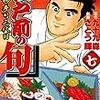 人気寿司漫画【江戸前の旬】に出てくる名言が心に響く!