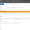 Office 365のデータ所在地の確認方法と、日本国外にデータがある場合のデータ移行リクエストについて(リクエスト期限は2016年10月31日)