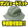 【パズデザイン】風通しの良いハット「サンシェードハット」通販予約受付開始!