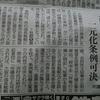 「県」と「市」の関係 大阪と千葉の違い
