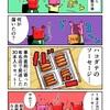 1本2万円のソーセージを食らうカニ
