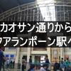 【タイ】カオサン通り近くからフアランポーン駅、中華街までの行きかた【格安路線バス】
