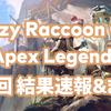 第6回 Crazy Raccoon Cup Apex Legends 結果&まとめ