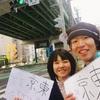 名古屋⇔東京  【前編】急遽決まったヒッチハイクの旅
