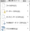 データソース:元データを指定する