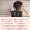 【LOCARI】夏のおしゃれに欠かせないお団子ヘアアレンジ8選